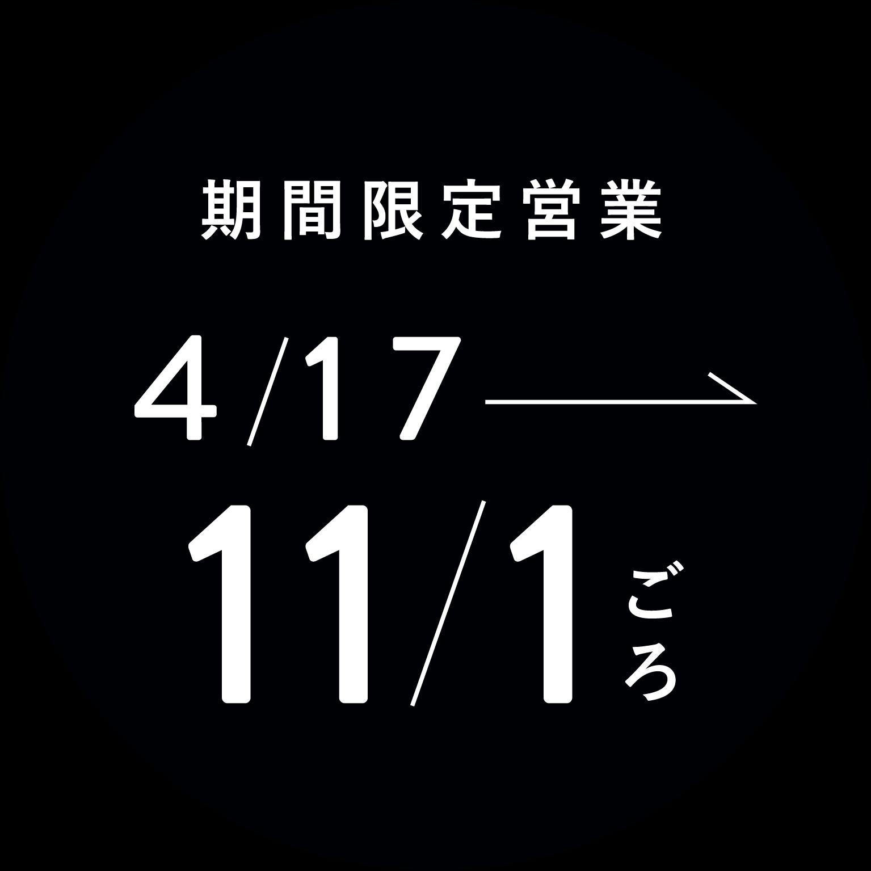 期間限定営業 4/17-11/1